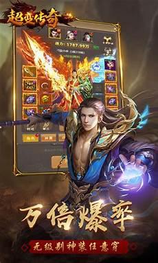 传奇玩家首选的新开传奇游戏发布网